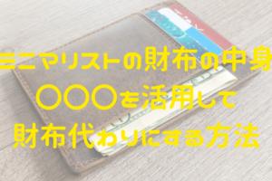 ミニマリスト財布の中身。キャッシュレス生活するための方法
