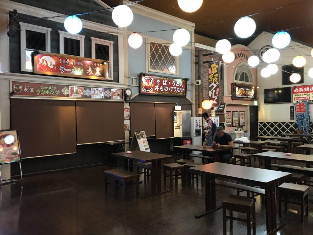 万華郷 レストラン