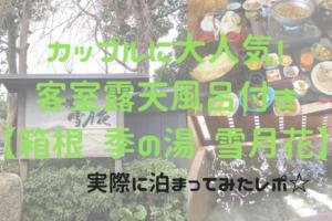 【箱根 季の湯雪月花】カップルにオススメの露天風呂付き客室