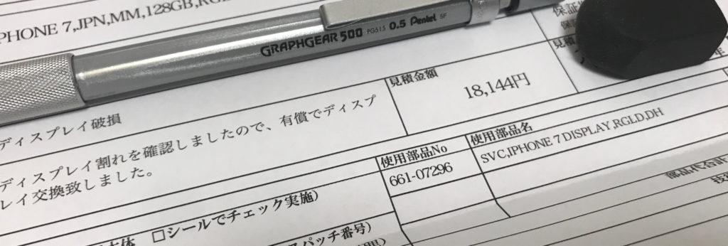 iphone修理金額