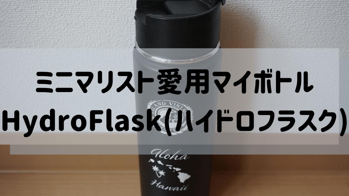 HydroFlask(ハイドロフラスク)