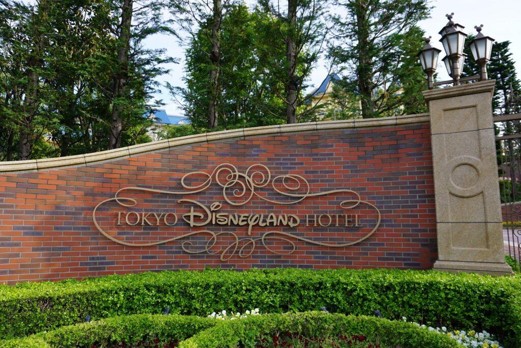ディズニーランドホテル入口